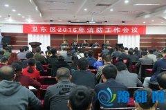 2016年消防工作会议召开