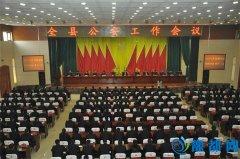 罗山县召开2016年全县公安工作会