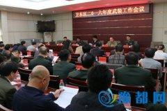 2016年度武装工作会议召开