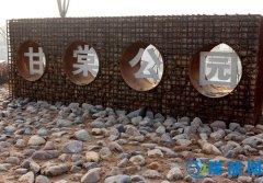 三门峡甘棠公园增添新设施
