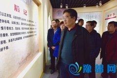 社旗县党员干部警示廉政文化展厅正式开馆