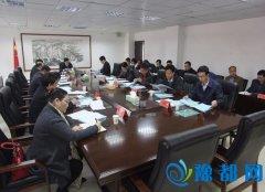 区政府召开第三十三次常务会议