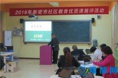 新密市开展2016年社区教育优质课展评活动