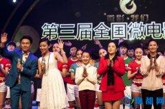 小童星郑冰冰出席第三届全国微电影大赛颁奖典礼