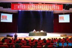 卢氏县举行市纪委六届六次全会精神宣讲报告会