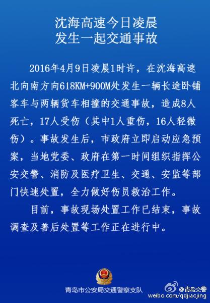 沈海高速发生重大交通事故 已致8死17伤