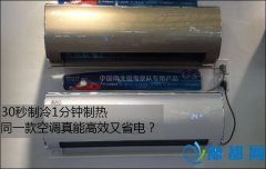 30秒制冷1分钟暖房  同一台空调真能高效又省电?