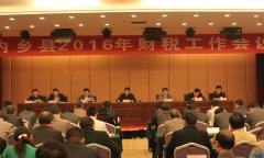 我县召开2016年财税工作会议