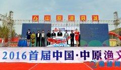 2016中国・中原渔文化节开幕