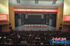 """全县政法工作暨""""平安建设突破年""""活动动员会召开"""