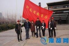 省教育厅组织参加学雷锋志愿服务活动