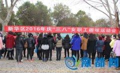 """区总工会举办庆""""三八""""女职工趣味运动会"""