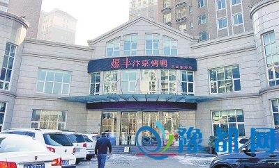 全聚德要更名中国北京首膳?网友:必死,汴京烤鸭机会来了