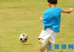 你的孩子爱运动吗?你的孩子踢足球吗?
