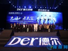 德尔地板签约中国国家击剑队,推动无醛产品普及