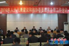 2016年全县人大代表建议和政协委员提案交办工作会议