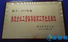 """县人社局喜获""""2015年度推进企业工资集体协商工作先进单位""""荣誉称号"""