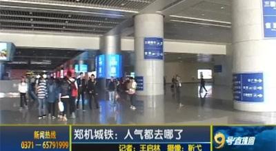 郑机城铁便捷却受冷遇 有些站工作人员比乘客多