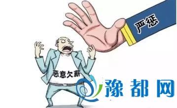"""河南高院公布十起拒不支付劳动报酬罪案件 去年有76名""""老赖""""获刑"""