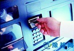 12家驻济银行跨行取款不收费