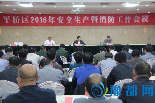 平桥区召开2016年安全生产暨消防工作会议