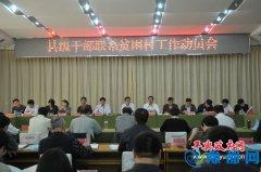 县级领导干部联系贫困村工作动员会召开