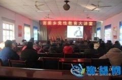 学习焦裕禄精神 发扬党的优良传统 陕州区宫前乡2016年第一期党性教育大讲堂开讲