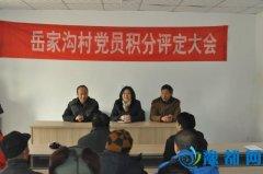 陕州区宫前乡岳家沟村年终党员学习及公益劳动日