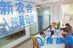 河南8256万农民受惠于新农合 参合率已达99.12%