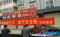 台陈镇积极开展法律宣传活动(图)