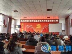 陕州区菜园乡召开2015年度目标考核大会