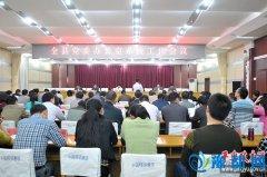 全县召开党委办公室系统工作会议