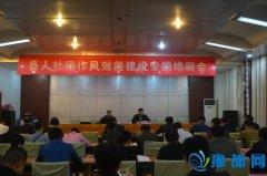 县人社局召开作风效能建设专题培训会