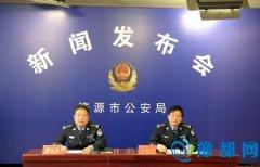 济源市公安局召开2016年第一季度新闻发布会