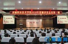 济源职业技术学院举办2016年第一期道德讲堂总堂活动