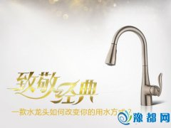 致敬经典:一款水龙头如何改变你的用水方式?