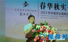 2015中国茶业高峰论坛开幕 茶界大腕郑州论道