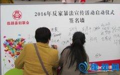 县妇联会组织开展《反家庭暴力法》集中宣传暨承诺签名活动(图)