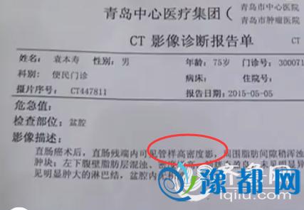 袁本寿在另一家医院的检查,报告上写着术后直肠残端内可见管样高密度影。(视频截图)