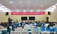 县十三届人大五次会议召开代表团召集人会议