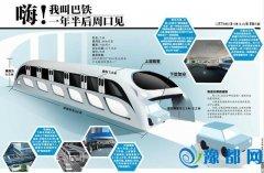 中国原创巴铁2017年周口亮相 每辆车能载1200人