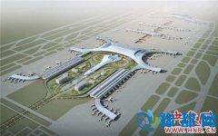 新郑国际机场明日启用新飞行程序 今晚停飞5小时