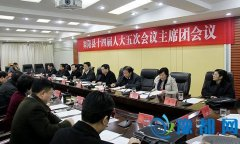 县十四届人大五次会议主席团举行第四次会议