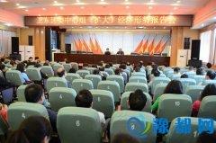 区委中心组(扩大)经济形势报告会举行