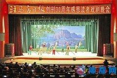 《驻马店日报》创刊30周年感恩读者戏曲晚会举行