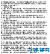 郑州重污染天气预警提升为橙色 冷空气会来除霾