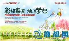 彩绘春天 放飞梦想 万科城风筝节圆满落幕!