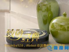 致敬经典:Roomba528,iRobot的消费市场杀手锏