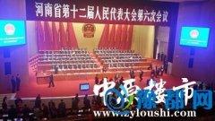 省十二届人大六次会议陈润儿当选河南省省长