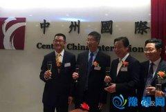 中原证券香港子公司开业 金融豫军首次设立境外机构